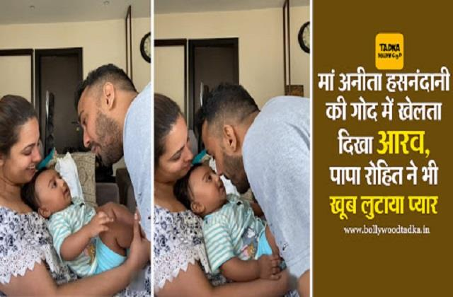 anita hassanandani shares video with husband rohit reddy and son aarav