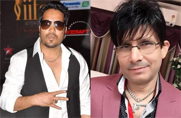 krk complaint against mika singh to police accusing threatening his daughter