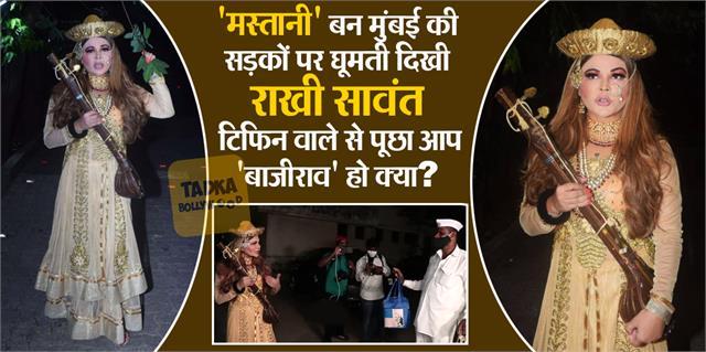 Video: 'मस्तानी' बन मुंबई की सड़कों पर घूमती दिखी राखी सावंत, टिफिन वाले से पूछा आप 'बाजीराव' हो क्या?
