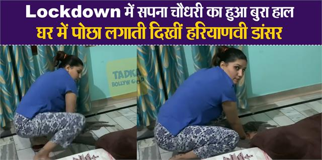 sapna choudhary wiping floor at home in lockdown