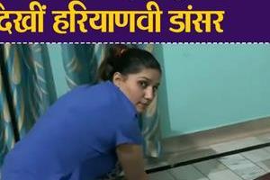 sapna choudhary wiping floor at home in lockdown