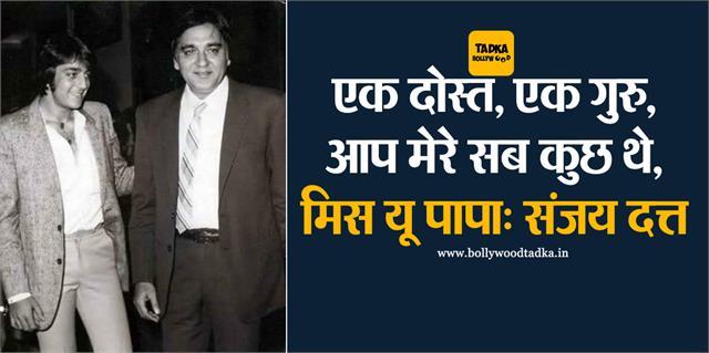 sanjay dutt pays tribute to dad sunil dutt on death anniversary