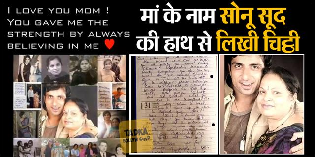 sonu sood remember her mom and shares latters on mother day