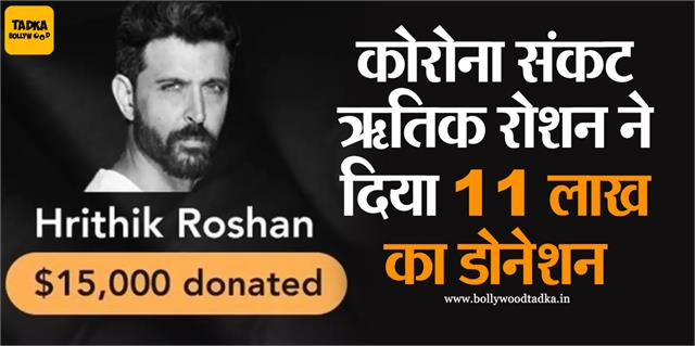 hrithik roshan donate 11 lakh in india covid 19 relief fund