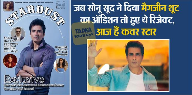 sonu sood got rejected when he once auditioned for magazine now on its cover