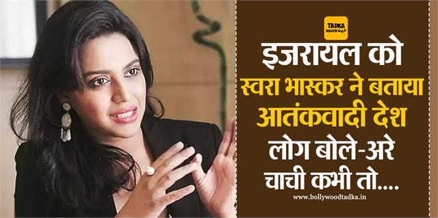 swara bhaskar trolled after calling israel terrorist state