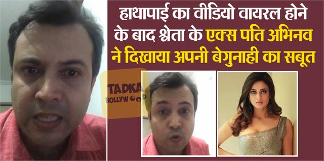 abhinav kohli reaction on shweta tiwari allegation cctv footage