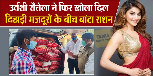 urvashi rautela distributed ration to daily wage labourers in uttarakhand