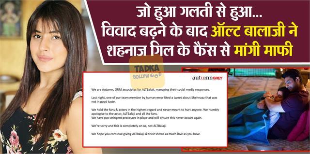 जो हुआ गलती से हुआ... विवाद बढ़ने के बाद ऑल्ट बालाजी ने मांगी माफी, लाइक किया था शहनाज पर किया आपत्तिजनक ट्वीट