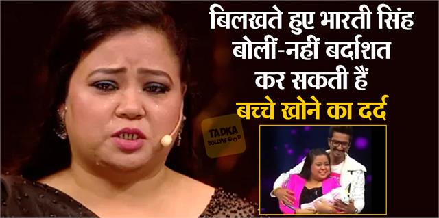 bharti singh break down on stage explains why she doesnt feel having baby