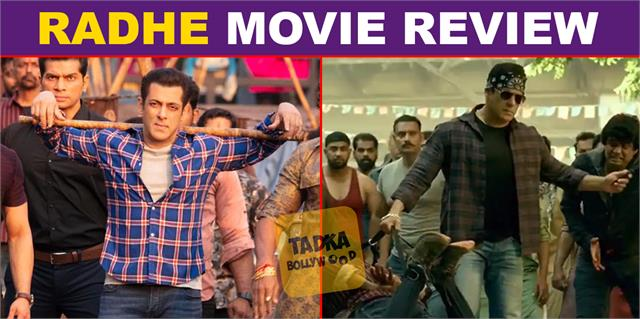 salman khan film radhe your most wanted bhai movie review