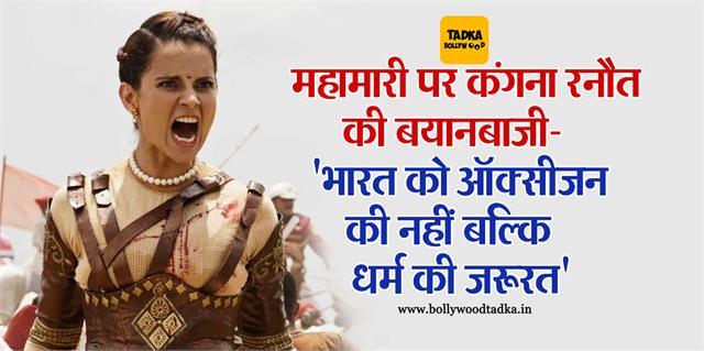 kangana ranaut says india does not need more oxygen it needs dharma