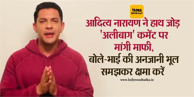 aditya narayan apologises for alibaug comment on indian idol