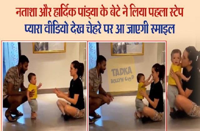 natasha stankovic and hardik pandya shares son agastya first step video