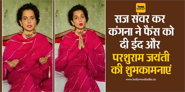 kangana ranaut wishes eid and parshuram jayanti to fans