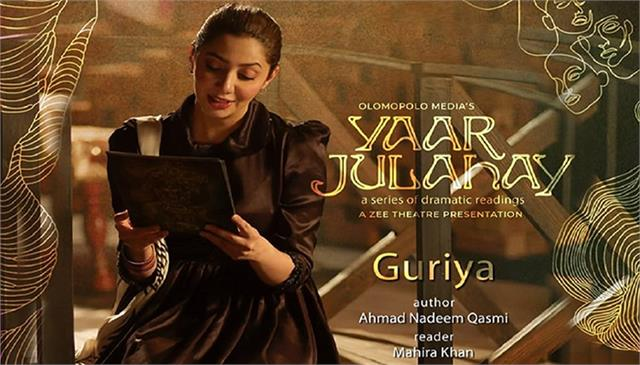 zee theatre release the promo of the first episode of yaar julahay