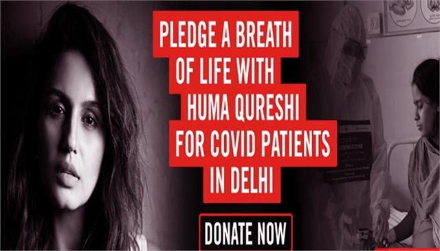 huma qureshi and save the children join hands to pledge a breath of life