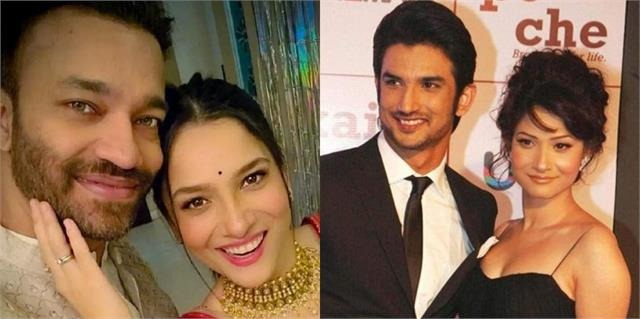 ankita is excited to marry with vicky jain told sushant singh favorite co star