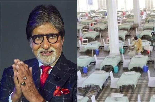 amitabh bachchan gave 2 crore for covid centre in delhi
