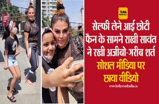 rakhi sawant ask fan to show dance before clicking selfie