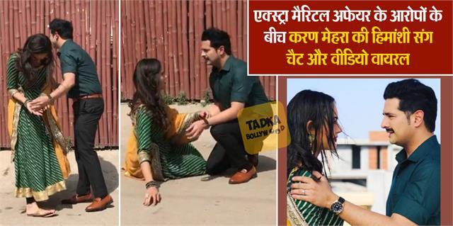 karan chat with himanshi go viral amidst allegations of extramarital affair