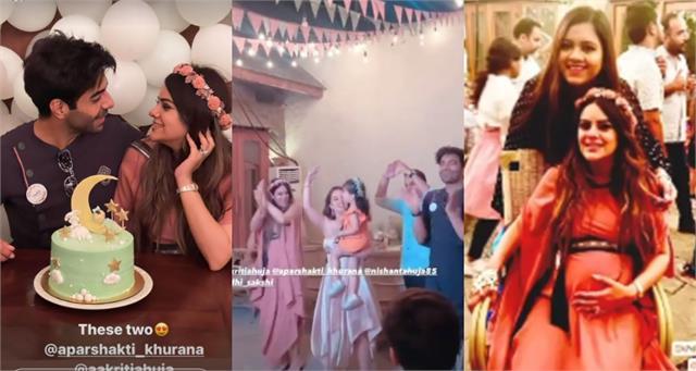aparshakti khurana host baby shower party for wife aakriti ahuja