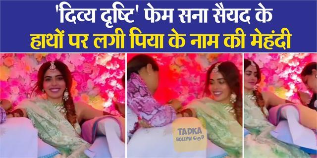 sana sayyad mehndi ceremony photos viral