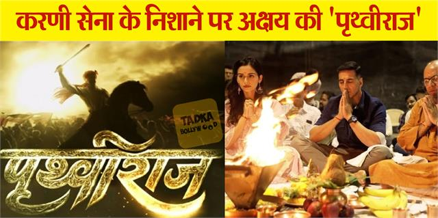 karni sena objected to the title of akshay kumar film prithviraj