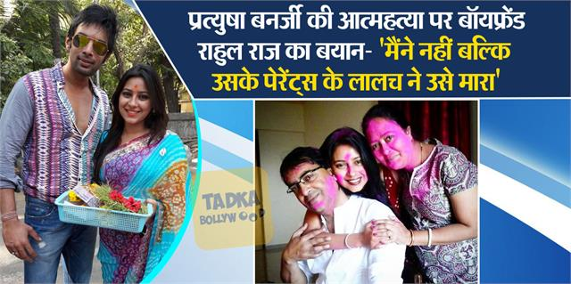 pratyusha banerjee boyfriend rahul raj says her parents greed kill her