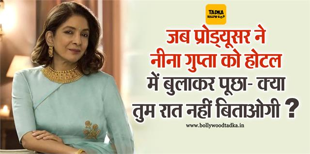 producer asked neena gupta are you not going to spend the night