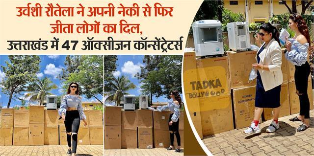 urvashi rautela donate 47 oxygen concentrator in uttarakhand