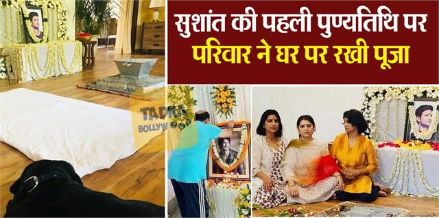 on sushant singh rajput first anniversary family members performed havan