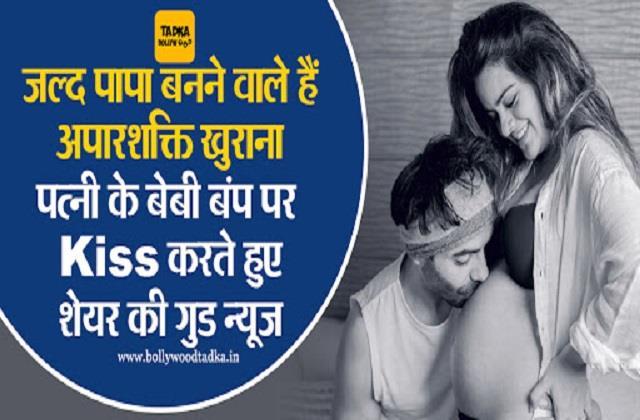 aparshakti announcing wife aakriti ahuja pregnancy shares baby bump photo