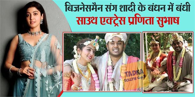 south actress pranitha subhash ties knot with businessman nitin raju