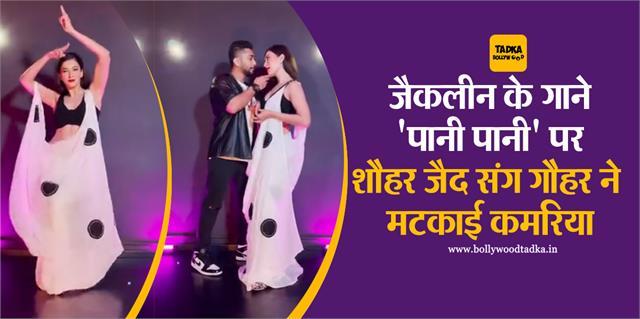 gauhar khan dance on jacqueline song pani pani with hubby zaid