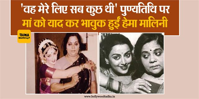 hema malini remembers her mother on her death anniversary