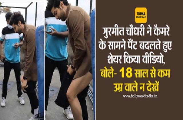 gurmeet choudhary changes his jeans on camera video viral