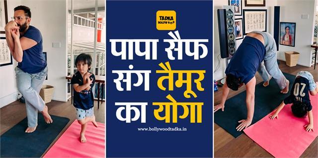 saif ali khan and taimur ali khan twin as they practice yoga at home