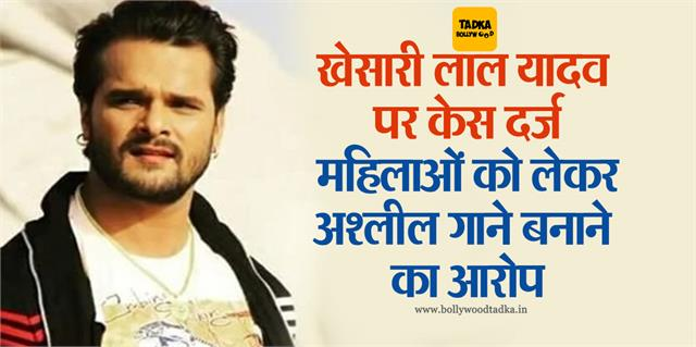complaint filed against khesari lal yadav for producing songs obscene content
