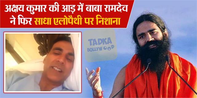 baba ramdev again targeted allopathy by sharing akshay kumar video