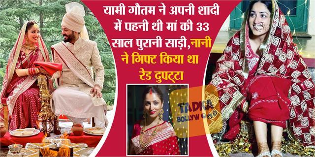 yami gautam wore 33 years old saree of mother in her wedding