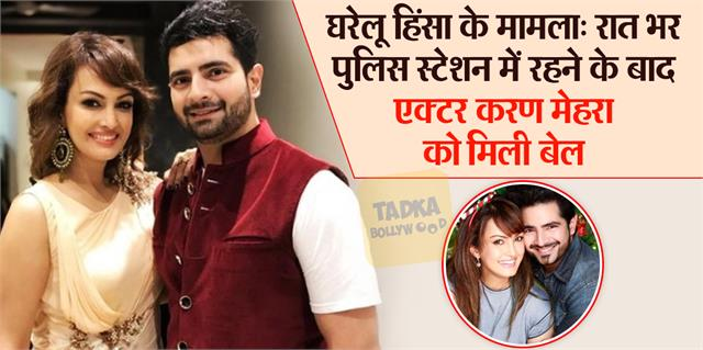 karan mehra granted bail in case filed by wife nisha rawal after a fight
