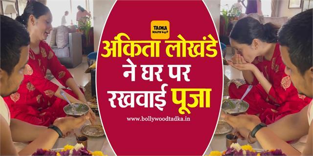 ankita lokhande got worship at home
