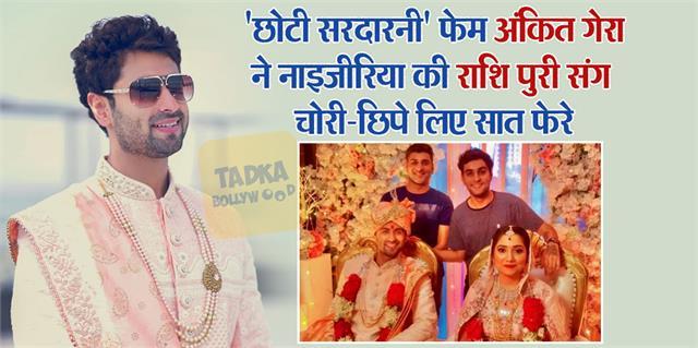 choti sarrdaarni actor ankit gera secretly marries nri rashi puri