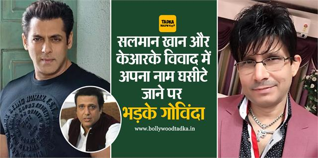 govinda furious on dragged his name in salman khan krk controversy