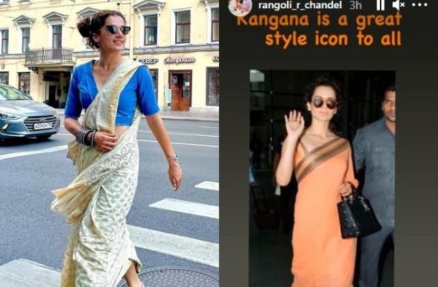 kangana ranaut sister rangoli chandel made fun of taapsee pannu saree look