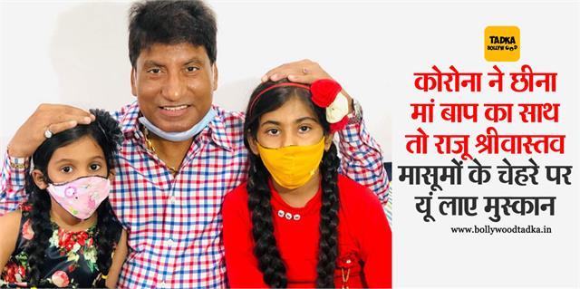 raju srivastava met kanpur girls who lost parents in coronavirus pandemic