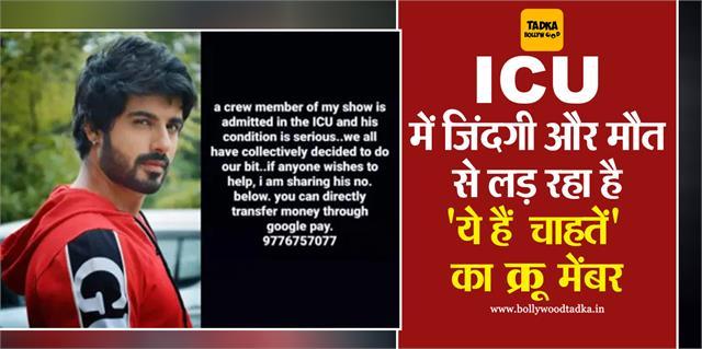 yeh hai chahatein crew member in icu actor abrar qazi seeks financial help