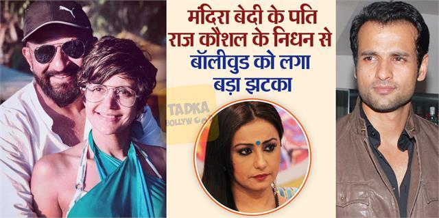 rohit roy to divya dutta mourns at death of mandira bedi husband raj kaushal