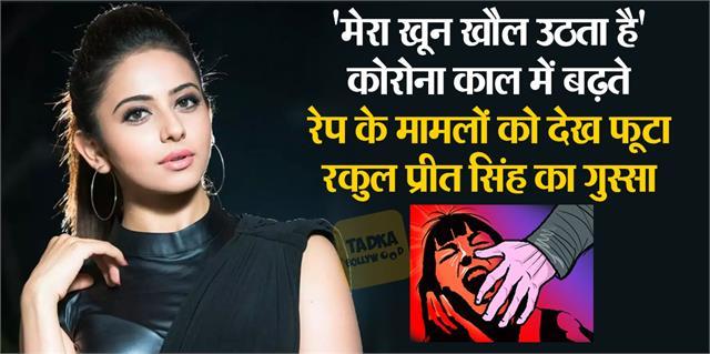 rakul preet singh said my blood boils reading about rape cases